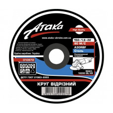 Круг отрезной Атака 125x1.6x22 по металлу